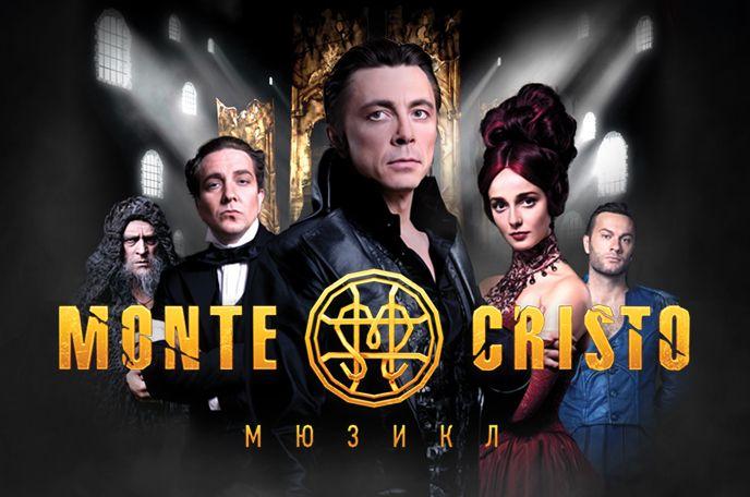 Монте-Кристо Мюзикл