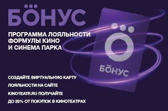 Забронировать билеты в кино синема парк белгород кукольный театр в кирове билеты стоимость